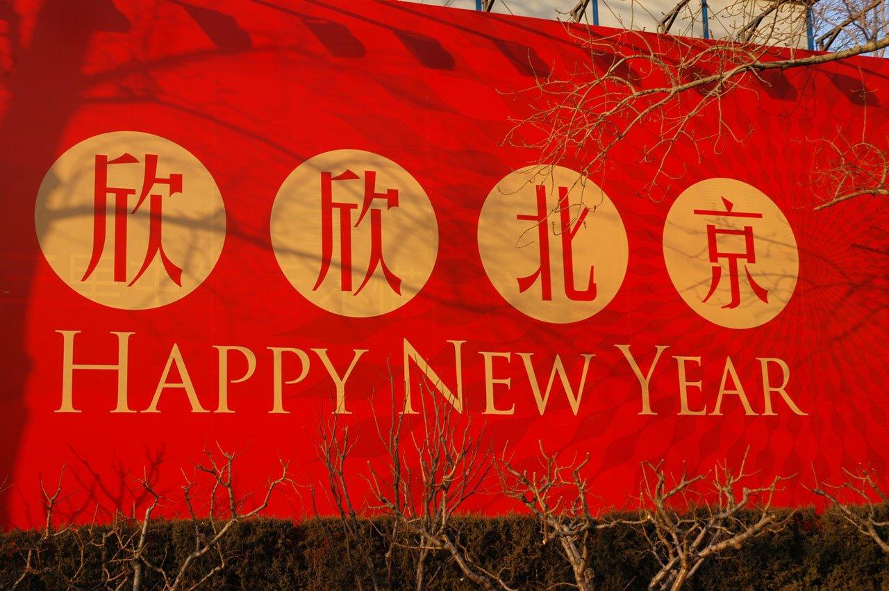 Comemoração de Ano Novo Réveillon